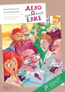 379 грн.| Дело о новогодней елке