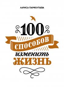 314 грн.| 100 способов изменить жизнь. Часть первая