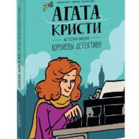 360 грн.  Агата Кристи. История жизни королевы детектива