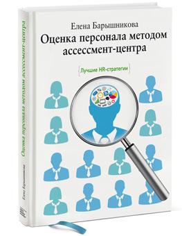 379 грн.| Оценка персонала методом ассессмент-центра