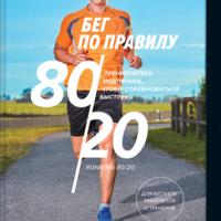 355 грн.| Бег по правилу 80/20. Тренируйтесь медленнее