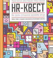 379 грн.| HR-квест. Как сделать сотрудников адвокатами бренда