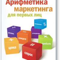 379 грн.| Арифметика маркетинга для первых лиц