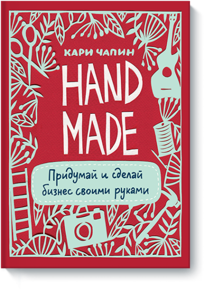 379 грн.| Handmade. Придумай и сделай бизнес своими руками