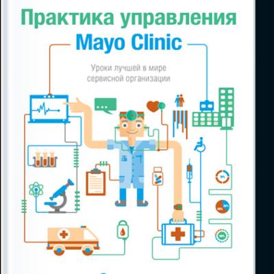 379 грн.| Практика управления Mayo Clinic