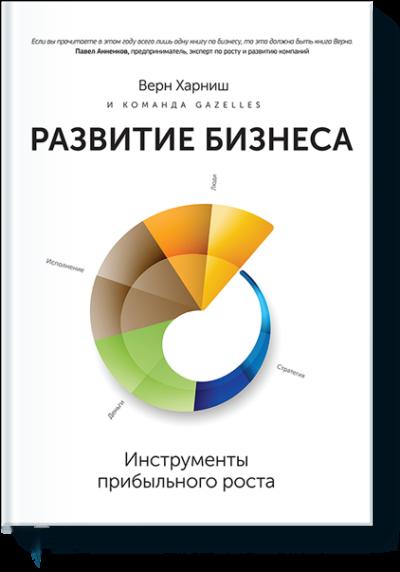 379 грн.| Развитие бизнеса. Инструменты прибыльного роста