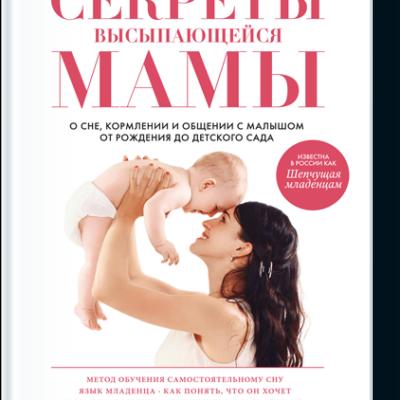 379 грн.| Секреты высыпающейся мамы. О сне