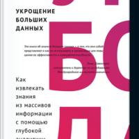 376 грн.| Укрощение больших данных. Как извлекать знания из массивов информации с помощью глубокой аналитики