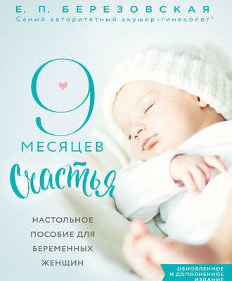 341 грн.| 9 месяцев счастья. Настольное пособие для беременных женщин