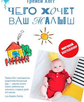 299 грн.| Чего хочет ваш малыш?