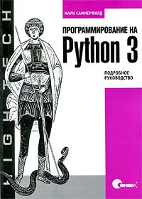499 грн.| Программирование на Python 3. Подробное руководство Марк Саммерфилд