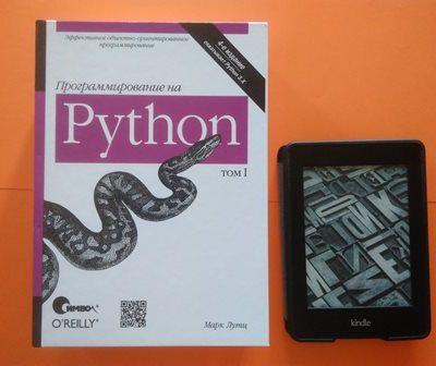 1500 грн.| Программирование на Python (2 тома) Марк Лутц