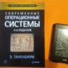 4-ое издание Таненбаум